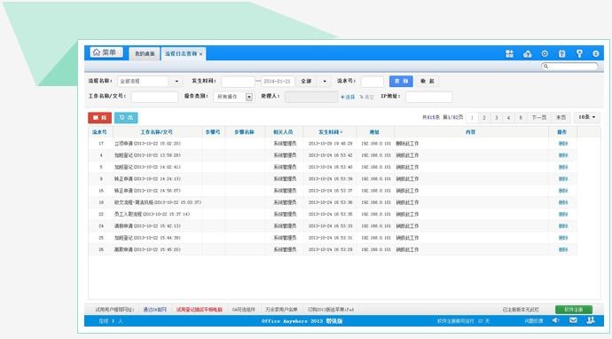 系统管理->工作流设置->设计流程->编辑流程步骤均为可写字段,宏标记