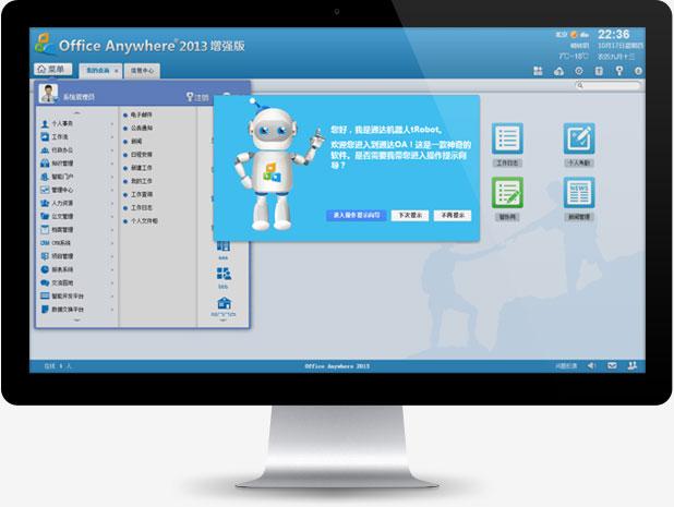 新增通达机器人向导,指引oa新用户快速了解oa主要功能模块布局